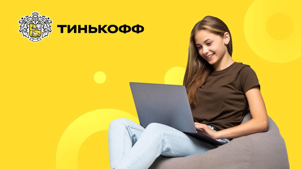Сервис рассрочки от банка Тинькофф