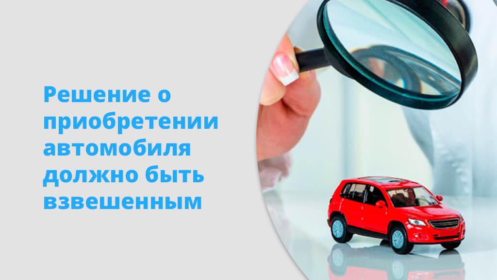 Решение о приобретении автомобиля должно быть взвешенным