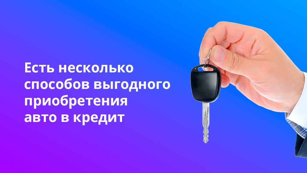 Есть несколько способов выгодного приобретения авто в кредит