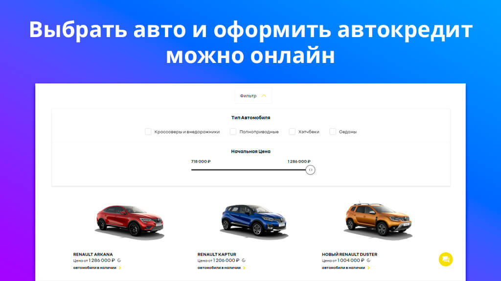 Выбрать авто и оформить автокредит можно онлайн