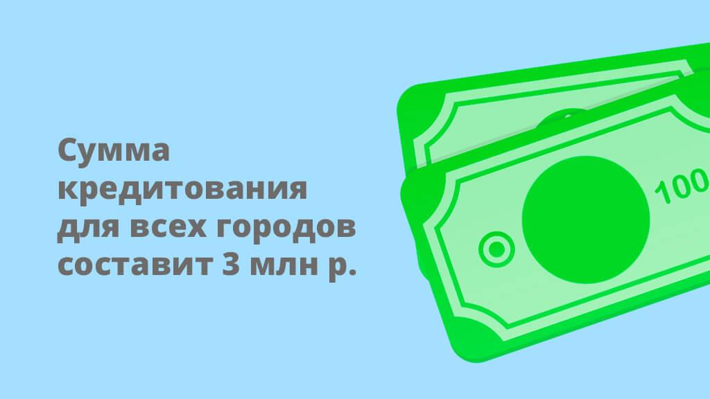 Сумма кредитования для всех городов составит 3 млн рублей