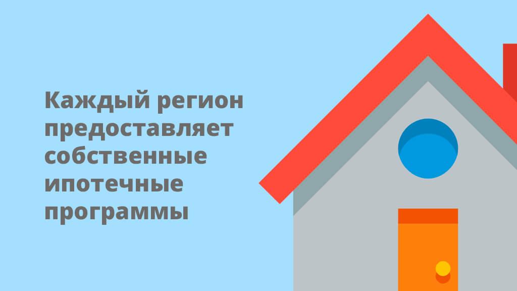 Каждый регион предоставляет собственные ипотечные программы