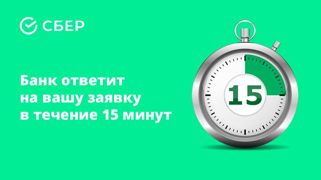 Банк ответит на вашу заявку в течение 15 минут