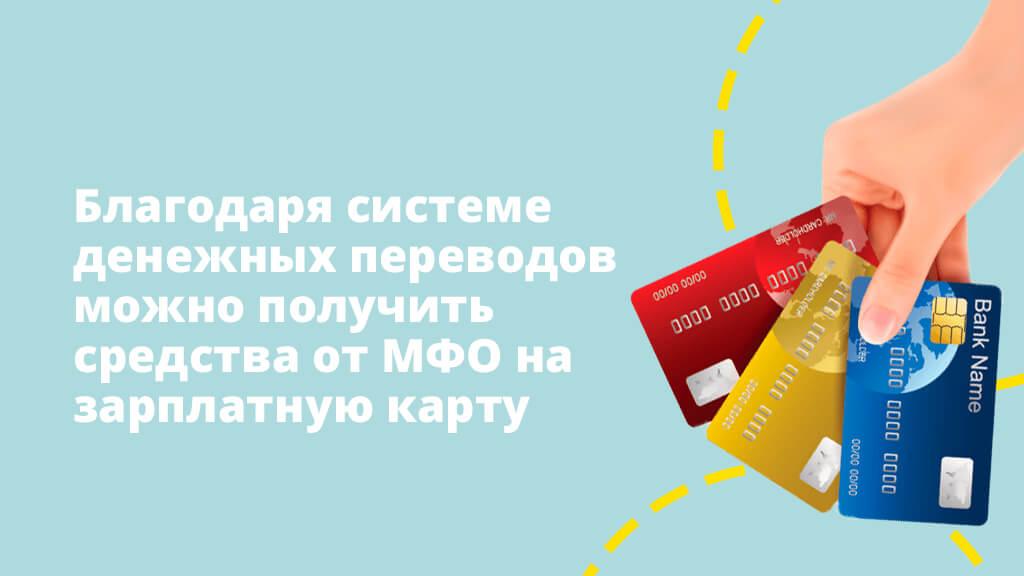 Благодаря системе денежных переводов можно получить средства от МФО на зарплатную карту