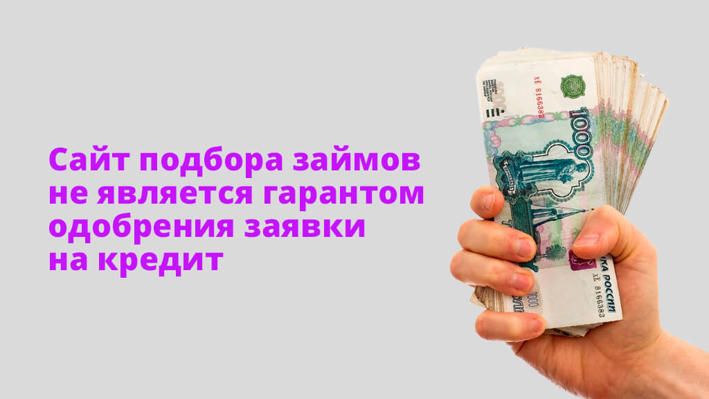 Сайт подбора займов не является гарантом одобрения заявки на кредит